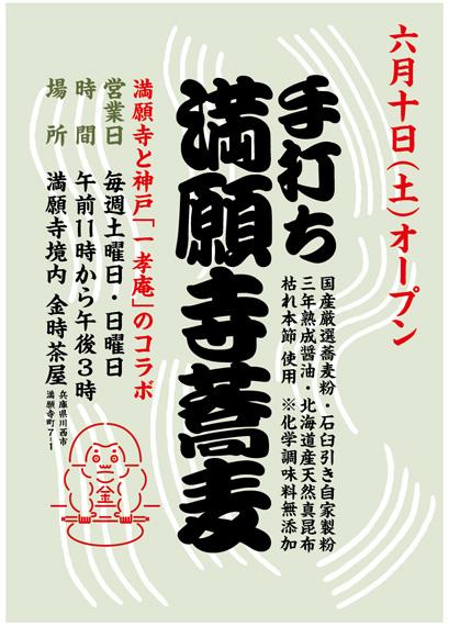 満願寺蕎麦