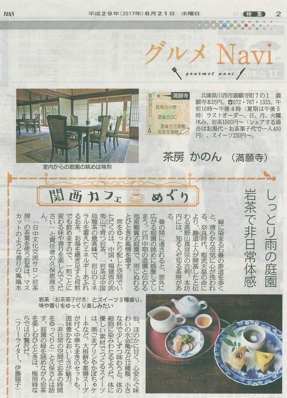 茶房かのん産経新聞掲載